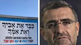 יעקב הלפרין קמפיין, צילום: יחצ