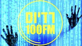 100FM, צילום: יחצ pixbay