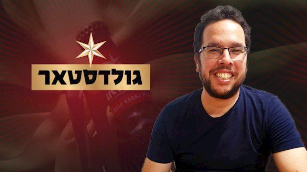 אורי אלדר מנכ ל גולדסטאר, צילום: המצלם ויעקב נעמי פלש 90