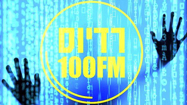 האזינו: האקרים פרצו לשידורי 100FM