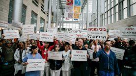 שביתת הרופאים, צילום: פלאש 90
