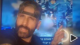 יואב אליאסי הצל, צילום: צילום מסך פייסבוק