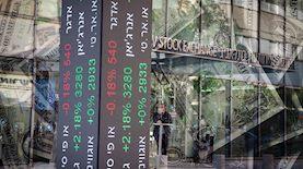 הבורסה לניירות ערך בתל אביב, צילום: Miriam Alster פלש 90