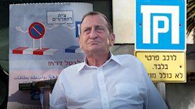 חנייה בתל אביב, צילום: מרים אלשר ויוסי זלינגר פלאש 90