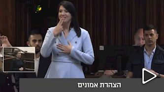 שירלי פינטו קדוש חברת הכנסת החירשית הראשונה שנכנסה לכנסת, צילום: מסך ערוץ הכנסת