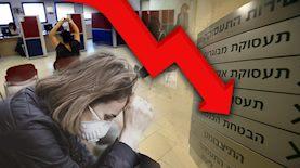 שוק העבודה בירידה, צילום: פלאש 90/ יוסי זמיר, unsplash