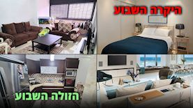 הדירה היקרה והזולה השבוע, צילום: יד2