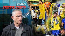 מכבי תל אביב, ידיעות אחרונות - נוני מוזס, צילום: KOKO/פלאש 90,Oren Ben Hakoon/Flash90
