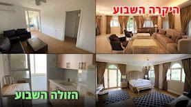 הדירה היקרה והזולה, צילום: יד2