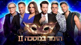 הזמר במסכה עונה 2, צילום: יחצ 12, ערן לוי