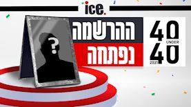 פרויקט 40 עד 40 - 2021, צילום: ice