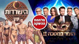 הזמר במסכה עונה 2, הישרדות VIP עונה 4, צילום: יחצ 12, ערן לוי, יחצ 13